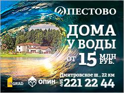 Коттеджный поселок «Пестово» Дома у воды от 15 млн рублей